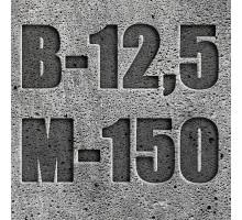 Тощий бетон БСЖ B-12,5