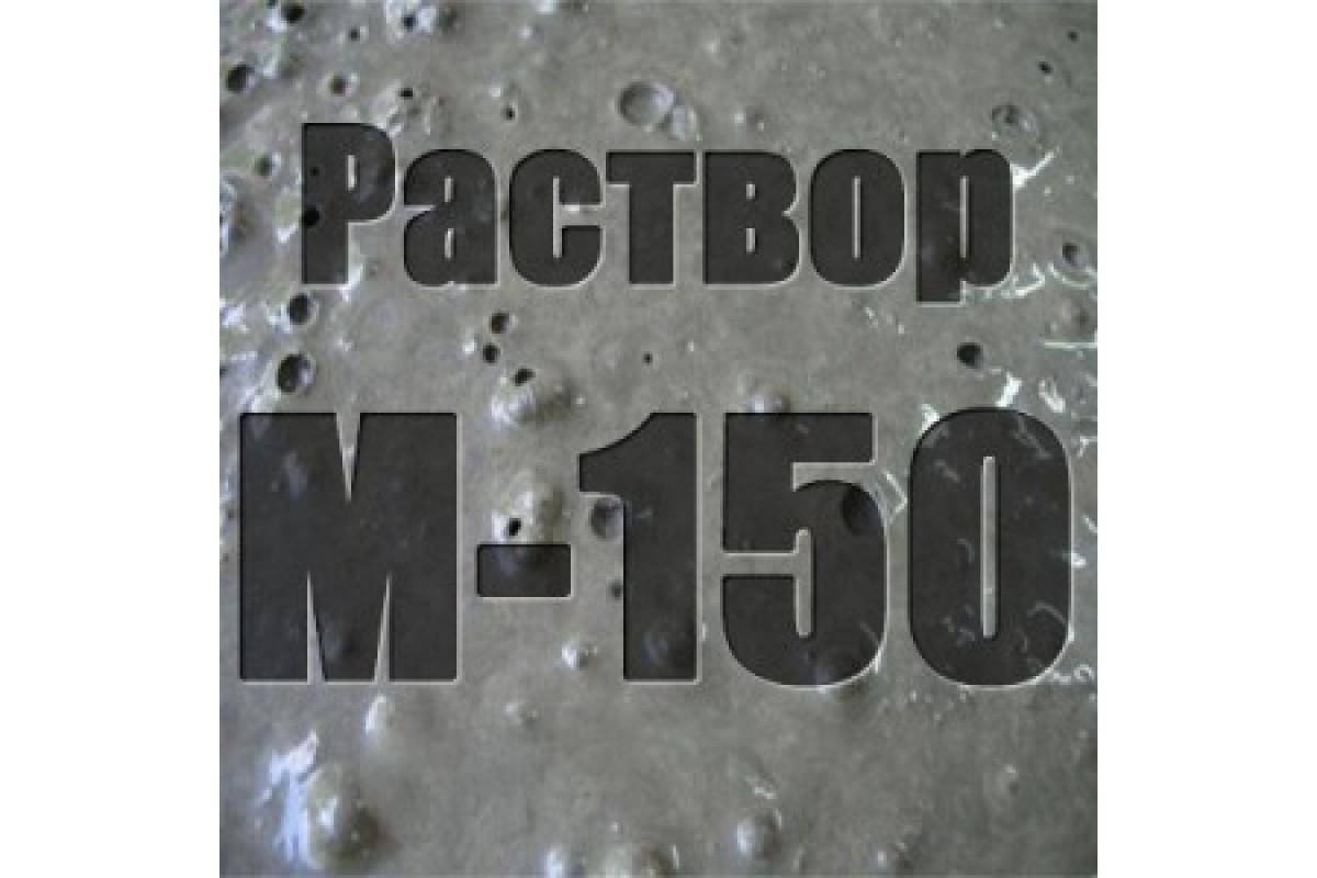 Песчано цементный раствор м150 гост бетон купить с доставкой цена подольск