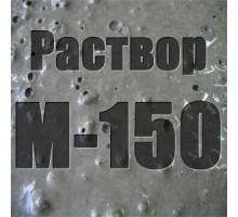 Цементный раствор МЗБС B-12,5 М150 Пк3